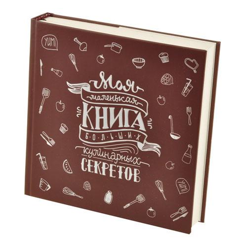 Кук бук для записи рецептов от фабрики BlankNote Книга кулинарных секретов